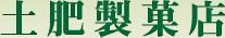 土肥製菓店